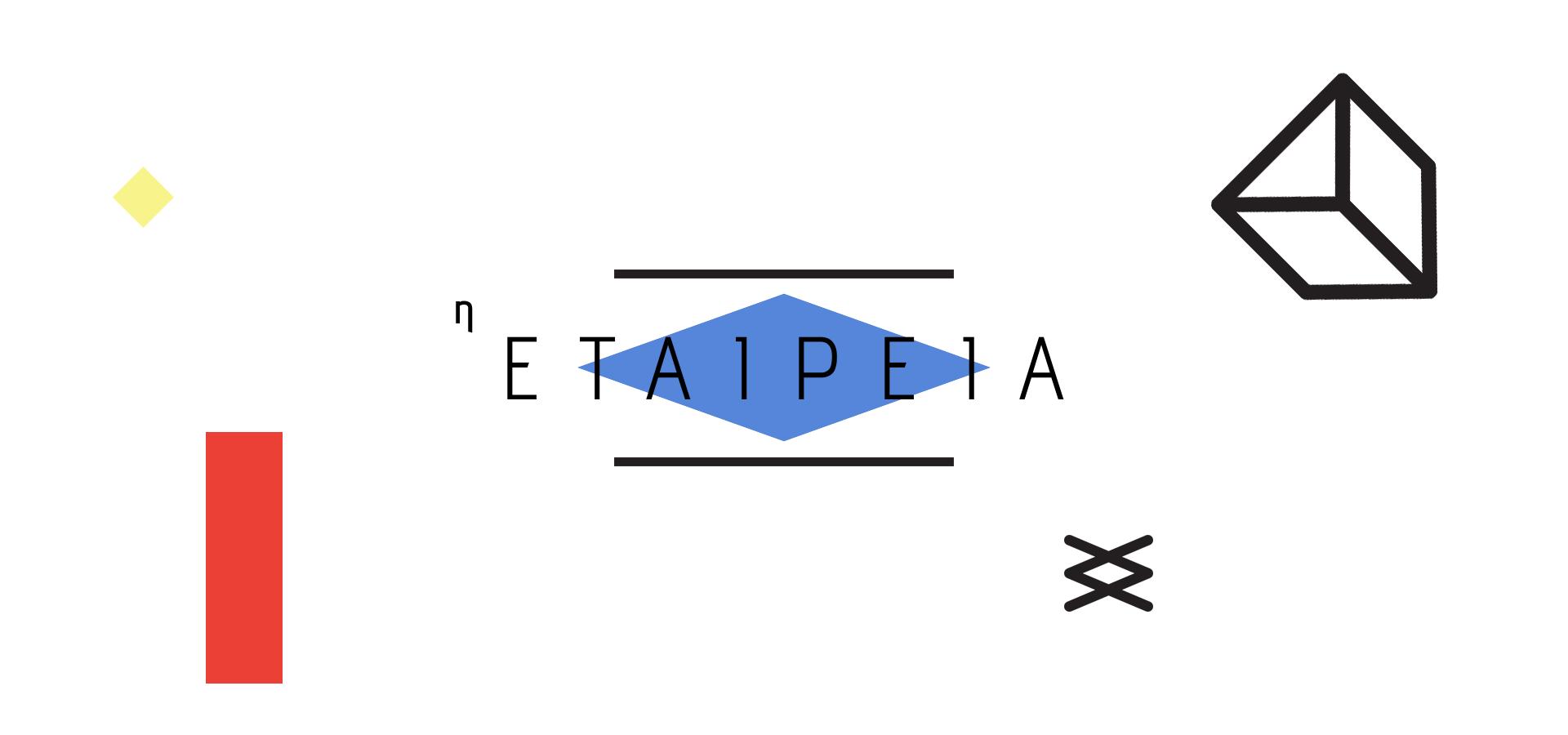 header_ETAIRIA_3